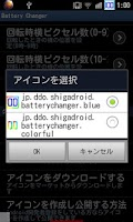 Screenshot of Battery Changer Blue