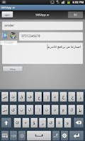 Screenshot of SMSApp Arabic
