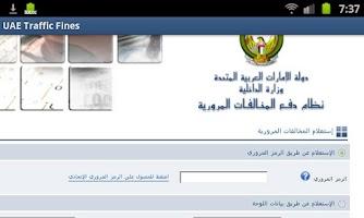 Screenshot of الاستعلام عن المخالفات