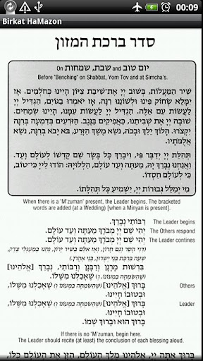 Birkat HaMazon - Ashkenaz
