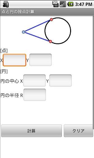 【座標計算】点と円の接点計算