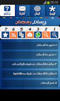 Screenshot of رسائل رمضان 2013 Ramadan Msgs