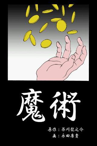 玩免費漫畫APP|下載漫画で楽しむ日本の名作:魔術(日本語版) app不用錢|硬是要APP