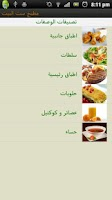 Screenshot of مطبخ ست البيت (Arabic recipes)