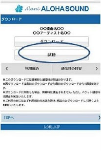Aloha試聴Player - screenshot