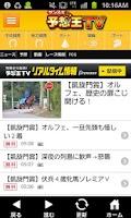 Screenshot of サンスポ 予想王TV