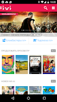 Screenshot of ivi.ru — фильмы и сериалы в HD