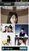 Screenshot of 수지의 모든 것-스타사진/배경화면/드라마영상/OST