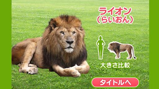 【免費教育App】親子で遊ぼう!動物わかるかな?-APP點子