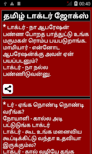 Tamil Sms Status Quotes 2015 - screenshot