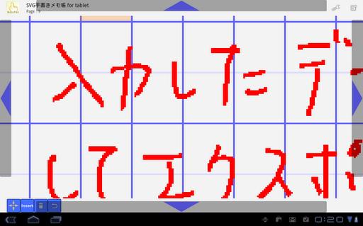 無料工具AppのSVG手書きメモ帳 for tablet|記事Game