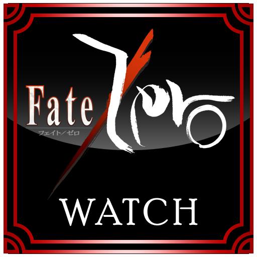 「Fate/Zero」時計ウィジェット 個人化 App Store-癮科技App