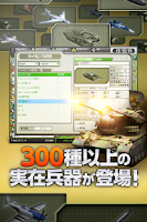 Screenshot of 大戦略WEB