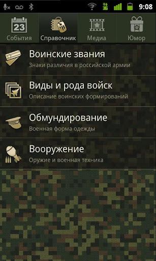 Армейский справочник