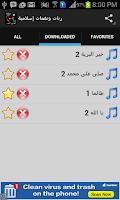 Screenshot of رنات ونغمات دينية 2014