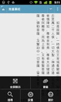 Screenshot of 好讀佛經