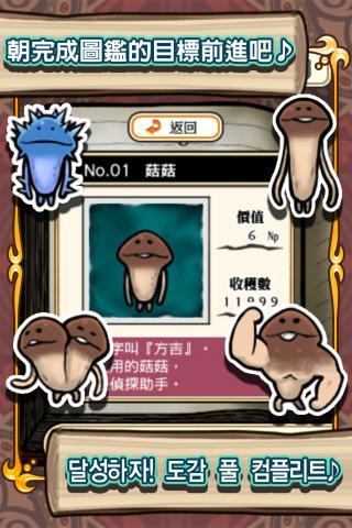 【免費休閒App】觸摸偵探 菇菇栽培研究室-APP點子
