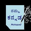 Kannada Notepad APK for Bluestacks