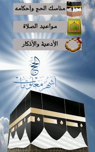 مناسك الحج - Hajj Rituals