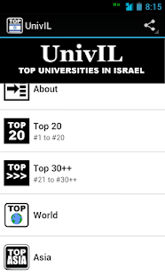 UnivIL: Israel Colleges - screenshot