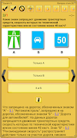 Screenshot of Билеты ПДД РФ. Экзамен 2015