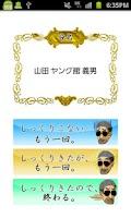 Screenshot of 名ヅケタリーナ