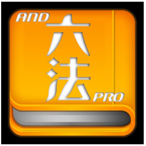 书籍のAnd六法Pro+判例 LOGO-記事Game