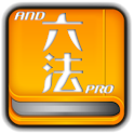And六法Pro+判例 icon