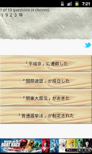 【免費解謎App】日本當年的歷史問答-APP點子