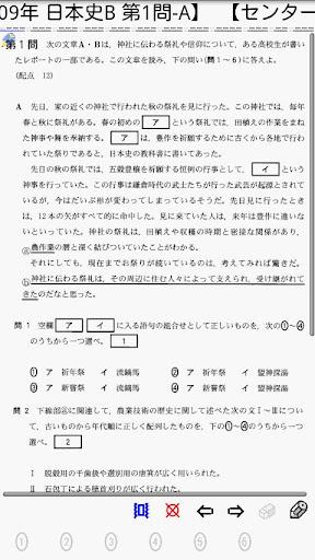日本史B センター試験 追加問題集
