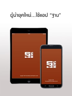 ฐาน - screenshot