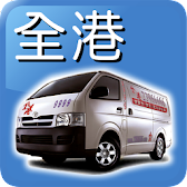 Hong Kong Call Easy Call Van Vans Car APP APK Icon