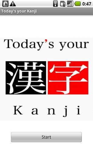 日本語の漢字の占い