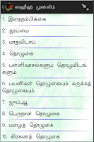 Screenshot of Sahih Bukhari & Muslim (Tamil)