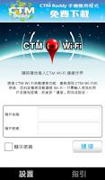 Screenshot of CTM Wi-Fi Auto