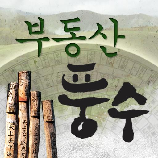 [복권이벤트]돈을 부르는 부동산 풍수 財經 App LOGO-APP開箱王
