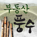 [복권이벤트]돈을 부르는 부동산 풍수 icon
