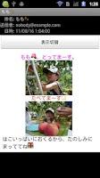 Screenshot of 携帯シンク メールビューア(無料版)