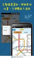 Screenshot of 有軌時刻表(台鐵、高鐵時刻查詢)