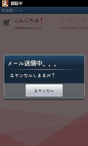 送信キャンセル for SPモードメール