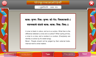Screenshot of Sanskrit Subhaashitaani