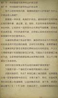 Screenshot of 靓女必备——美白瘦身秘笈