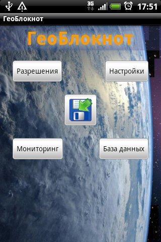 GeoNotebook