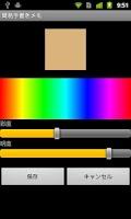 Screenshot of 簡易手書きメモ
