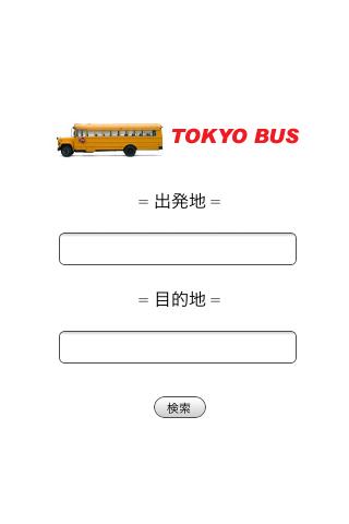 東京バス検索案内