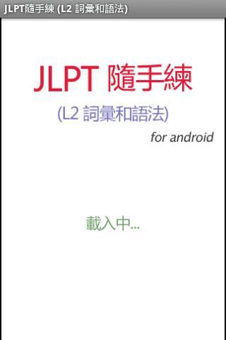 JLPT Level2 Exam App