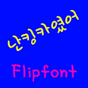 DXKingca Korean FlipFont icon