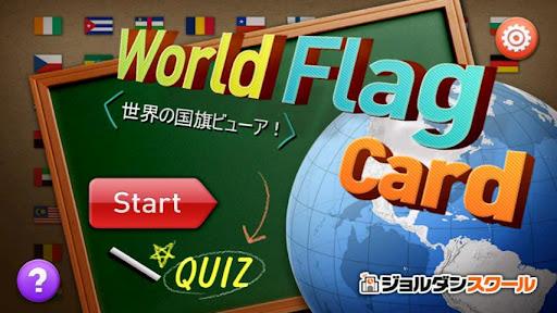 World Flag Card〜世界の国旗ビューア!