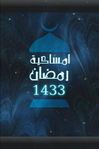 Ramadan Amsakah