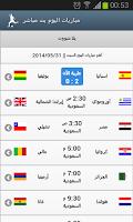Screenshot of مباريات اليوم بث مباشر